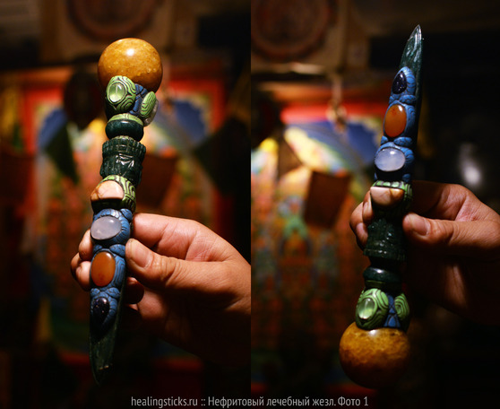 Jade healing stick. Photo 1